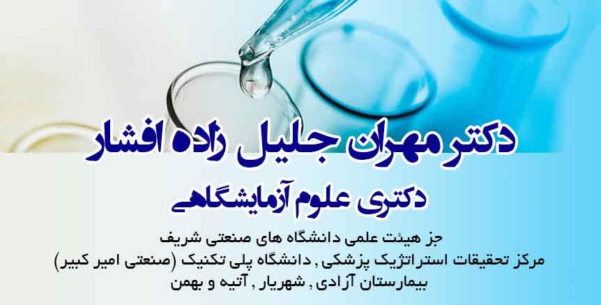 دکتر مهران جلیل زاده افشار دکتری علوم آزمایشگاهی در تهران