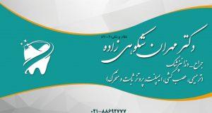 دکتر مهران شکوهی زاده در سعادت آباد