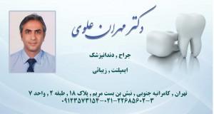 دکتر مهران علوی در تهران