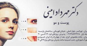 دکتر مهرداد امینی در تهران