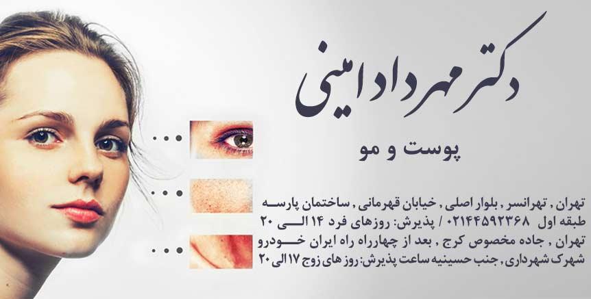 دکتر پوست و زیبایی در تهرانسر تهران