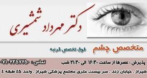 دکتر مهرداد شمشیری در شیراز