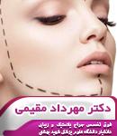 دکتر مهرداد مقیمی در تهران