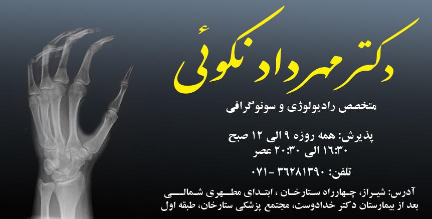 دکتر مهرداد نکوئی در شیراز