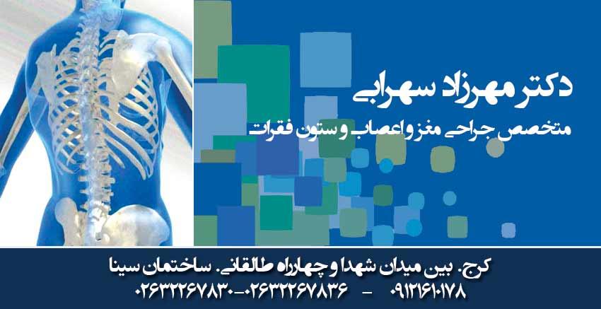 متخصص جراحی مغز و اعصاب دکتر مهرزاد سهرابی