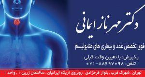 دکتر مهرناز ایمانی در تهران