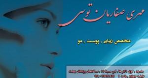 مهری صفاریان توسی در مشهد