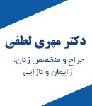 دکتر مهری لطفی در تهران