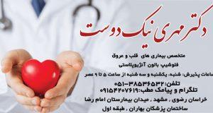 دکتر مهری نیک دوست در مشهد