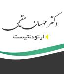 دکتر مهسان مقیمی در تهران