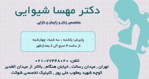 دکتر مهسا شیوایی در تهران