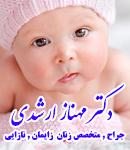 دکتر مهناز ارشدی در اصفهان