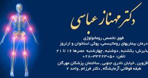دکتر مهناز عباسی در قزوین