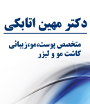 دکتر مهین اتابکی در تبریز