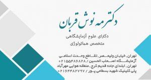 دکتر مهنوش قربان در تهران