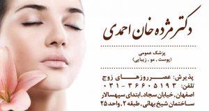 دکتر مژده خان احمدی در اصفهان