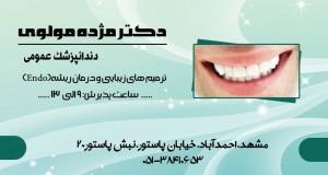 دکتر مژده مولوی در مشهد