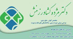 دکتر مژده کشاورز منش در مشهد
