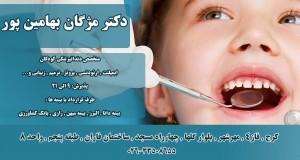 دکتر مژگان بهامین پور در تهران