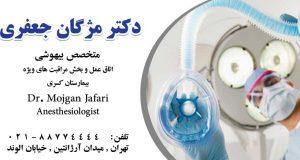 دکتر مژگان جعفری در تهران