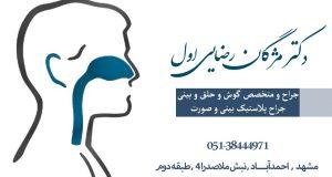 دکتر مژگان رضایی اول در مشهد