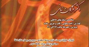 دکتر مژگان زمانی در شیراز