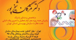 دکتر مژگان شیخ پور در تهران