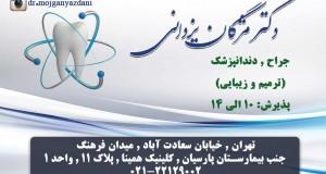 دکتر مژگان یزدانی در تهران