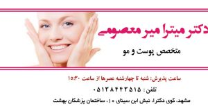 دکتر میترا میرمعصومی در مشهد