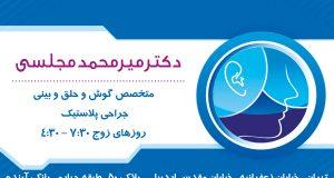 دکتر میرمحمد مجلسی در تهران
