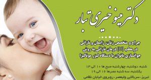 دکتر مینو خیری تبار در تبریز