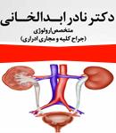 دکتر نادر ابدالخانی در شیراز