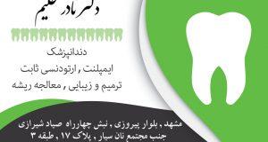 دکتر نادر حکیم در مشهد