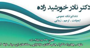 دکتر نادر خورشید زاده در مشهد