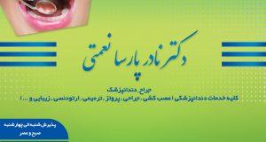 دکتر نادر پارسا نعمتی در کرج
