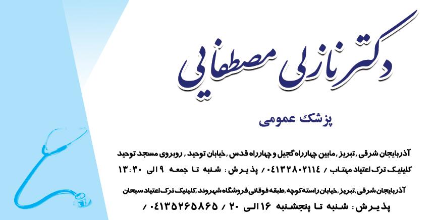 دکتر نازلی مصطفایی در تبریز