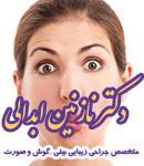 دکتر نازنین ابدالی در مشهد