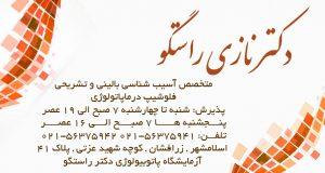 دکتر نازی راستگو در اسلامشهر