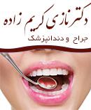 دکتر نازی کریم زاده در تهران