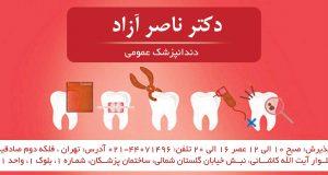 دکتر ناصر آزاد در تهران