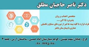 دکتر ناصر حاجیان مطلق در تهران