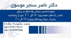 دکتر ناصر سنجر موسوی در مشهد