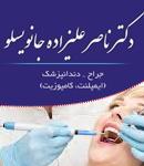 دکتر ناصر علیزاده جانویسلو در تهران