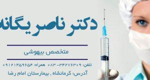 دکتر ناصر یگانه در کرمانشاه