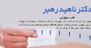 دکتر ناهید رهبر در تهران