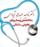 دکتر ناهید عبداله آبادی در اصفهان