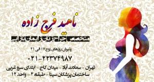 دکتر ناهید فرج زاده در تهران