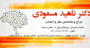 دکتر ناهید مسعودی در تهران