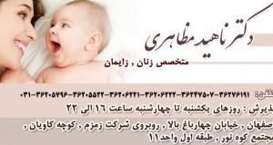 دکتر ناهید مظاهری در اصفهان