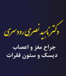 دکتر ناهید نصری رودسری در تهران
